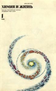 Химия и жизнь 1988 №01