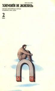 Химия и жизнь 1988 №02