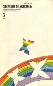 Химия и жизнь 1988 №03