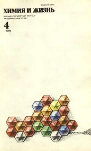 Химия и жизнь 1988 №04