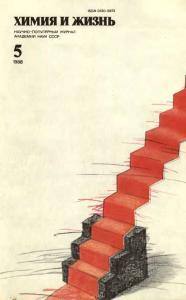 Химия и жизнь 1988 №05