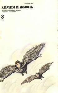 Химия и жизнь 1988 №08