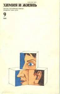 Химия и жизнь 1988 №09