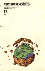 Химия и жизнь 1988 №12