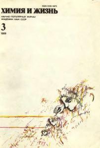 Химия и жизнь 1989 №03