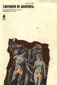 Химия и жизнь 1989 №04