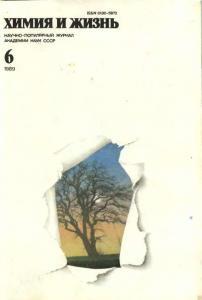 Химия и жизнь 1989 №06