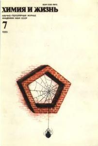 Химия и жизнь 1989 №07