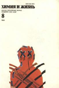 Химия и жизнь 1989 №08