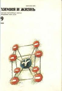 Химия и жизнь 1989 №09