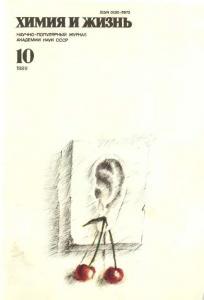 Химия и жизнь 1989 №10
