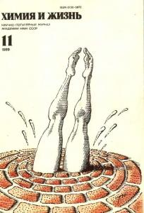 Химия и жизнь 1989 №11
