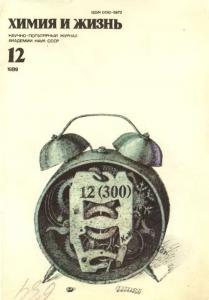 Химия и жизнь 1989 №12