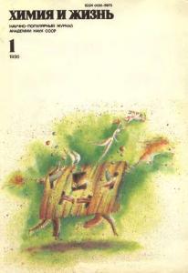 Химия и жизнь 1990 №01
