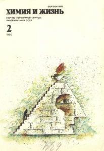 Химия и жизнь 1990 №02