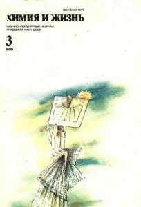 Химия и жизнь 1990 №03