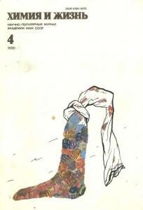 Химия и жизнь 1990 №04