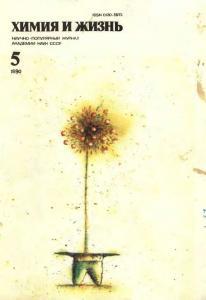 Химия и жизнь 1990 №05