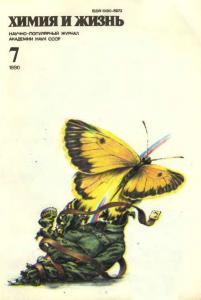 Химия и жизнь 1990 №07