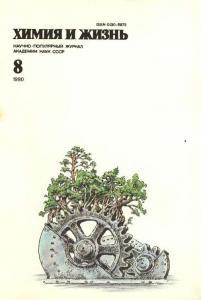 Химия и жизнь 1990 №08