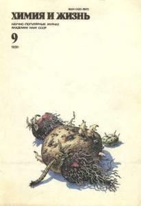 Химия и жизнь 1990 №09