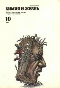 Химия и жизнь 1990 №10