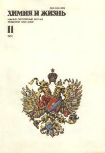 Химия и жизнь 1990 №11