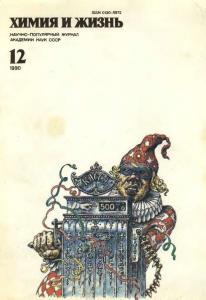 Химия и жизнь 1990 №12