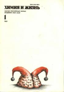 Химия и жизнь 1991 №01