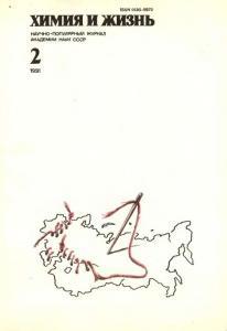 Химия и жизнь 1991 №02