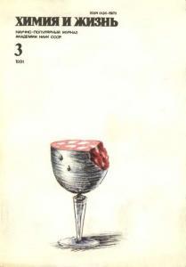Химия и жизнь 1991 №03