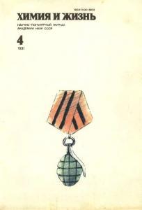 Химия и жизнь 1991 №04