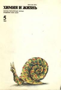 Химия и жизнь 1991 №05