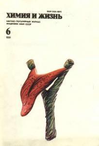 Химия и жизнь 1991 №06