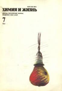 Химия и жизнь 1991 №07