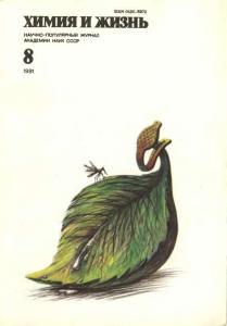 Химия и жизнь 1991 №08