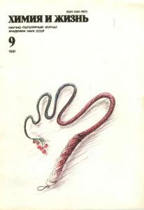Химия и жизнь 1991 №09