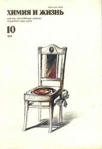 Химия и жизнь 1991 №10