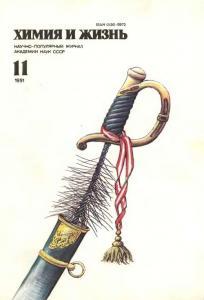 Химия и жизнь 1991 №11