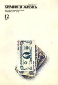 Химия и жизнь 1991 №12