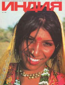 Индия 1989 №02