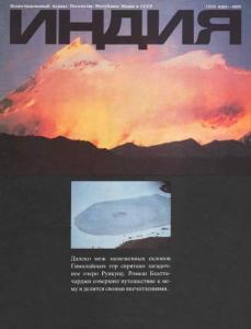 Индия 1990 №02