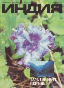 Индия 1991 №05-06