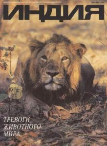 Индия 1991 №03