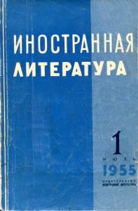 Иностранная литература 1955 №01