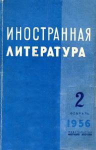 Иностранная литература 1956 №02