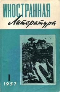 Иностранная литература 1957 №01