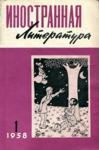 Иностранная литература 1958 №01