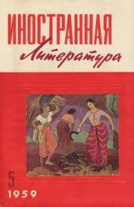 Иностранная литература 1959 №05