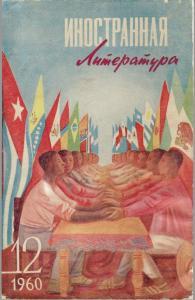 Иностранная литература 1960 №12